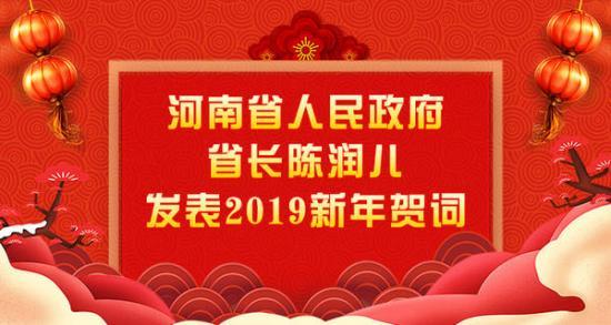 省长陈润儿发表2019年新年贺词