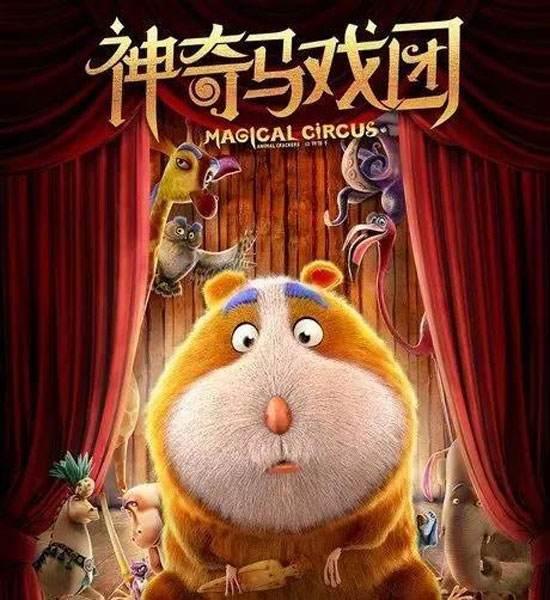 7月19日,动画电影《神奇马戏团》在郑州奥斯卡西元国际影城举行了看片会。这部入围了今年上影节金爵奖最佳动画电影的作品,在先前的点映成绩也是不同凡响。各平台上观众的口碑反馈也收获了大量好评,除了称赞笑点密集、萌宠形象可爱之外,还有不少大人表示看完以后很感动,能激发情感共鸣。桃桃淘电影、深焦等资深影评人也在点映后纷纷为影片声援。电影提档至7月21日在全国上映。 好莱坞顶尖阵容主创 匠心制作呈现超高品质 导演托尼班克罗夫特曾执导《花木兰》,并荣膺安妮奖最佳导演奖,这是动画业的最高荣誉奖项。形象设计是由国际