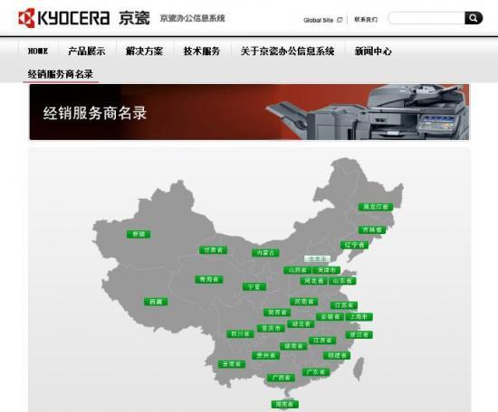 官网未使用完整中国地图 日本京瓷集团致歉
