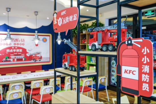 新闻稿-肯德基河南首家消防体验餐厅1429.png