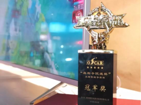 """""""奥斯卡院线杯王者荣耀争霸赛宣传稿件64.png"""