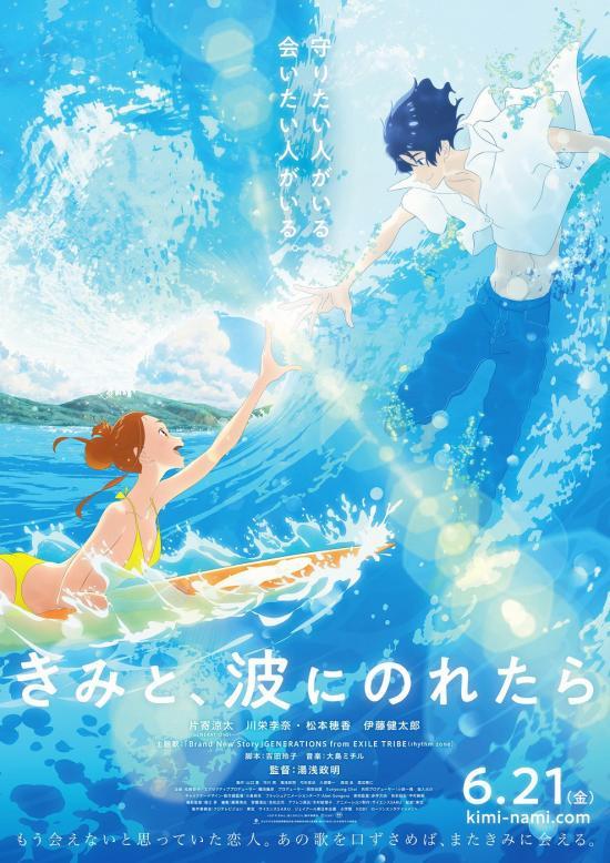 0-《若能与你共乘海浪之上》日版海报.jpg