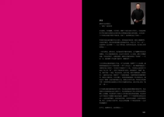 摄影师潇光商都网采访稿2034.png