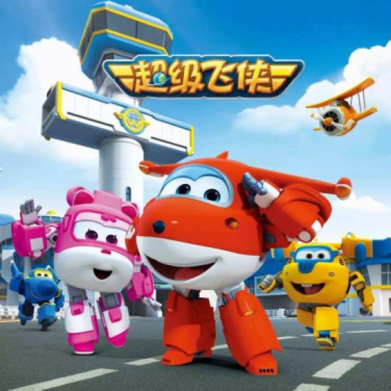 年度神剧 超级飞侠 来郑开演 唯一获艾美奖提名中国动画