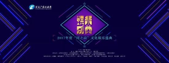 河之南文化娱乐盛典.jpg