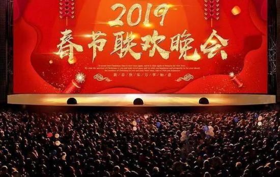 2019中央春节联欢晚会倒计时 语